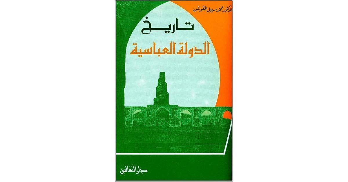 تاريخ الدولة العباسية By محمد سهيل طقوش