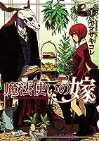 魔法使いの嫁 1 [Mahou Tsukai No Yome 1] (The Ancient Magus' Bride, #1)