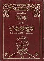 الأعمال الكاملة للإمام الشيخ محمد عبده - الجزء الثالث