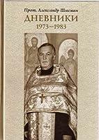 Дневники 1973-1983