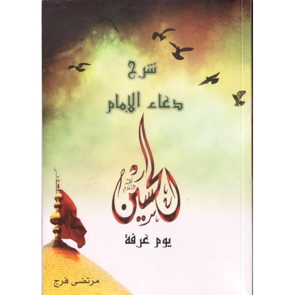 شرح دعاء الإمام الحسين عليه السلام يوم عرفة By مرتضى فرج