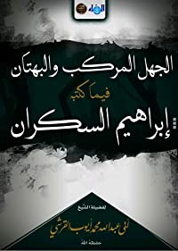 الجهل المركب والبهتان فيما كتبه إبراهيم السكران
