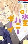 水玉ハニーボーイ 2 (Mizutama Honey Boy #2)