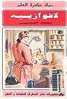 حياة عباقرة العلم: لافوزييه - مكتشف الاكسجين
