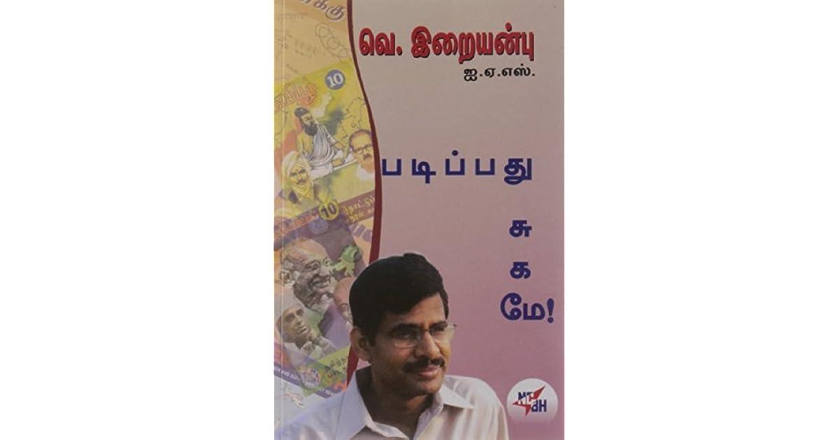 Iraianbu Ias Books Pdf
