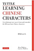 Learning Chinese Characters: A revolutionary New Way to Learn and Remember the 800 Most Basic Chinese Characters: 1