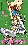 ジョジョの奇妙な冒険 ジョジョリオン 10 [JoJo no Kimyō na Bōken Jojorion 10] (Jojo's Bizarre Adventure, Part VIII, #114; JoJolion, #10)