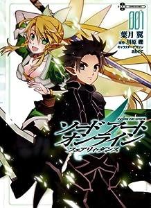 ソードアート・オンライン フェアリィ・ダンス 1 [Sōdo Āto Onrain Fearii Dansu 1] (Sword Art Online: Fairy Dance Manga, #1)