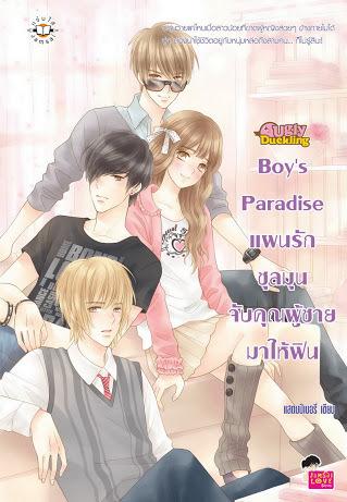 Boys paradise แผนรักชุลมุนจับคุณผู้ชายมาให้ฟิน แสตมป์เบอรี่