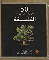 ٥٠ فكرة يجب أن تعرفها عن الفلسفة