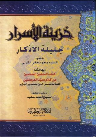 تحميل كتاب خزينة الاسرار لمحمد حقي النازلي pdf