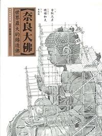 奈良大佛 :世界最大的鑄造佛