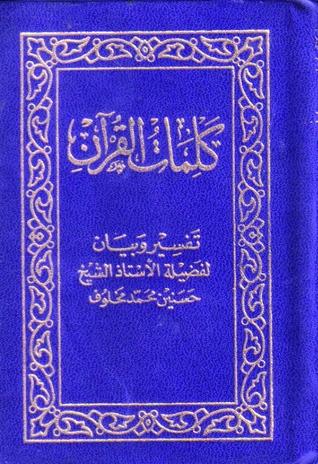 كلمات القرآن .. تفسير وبيان by حسنين محمد مخلوف