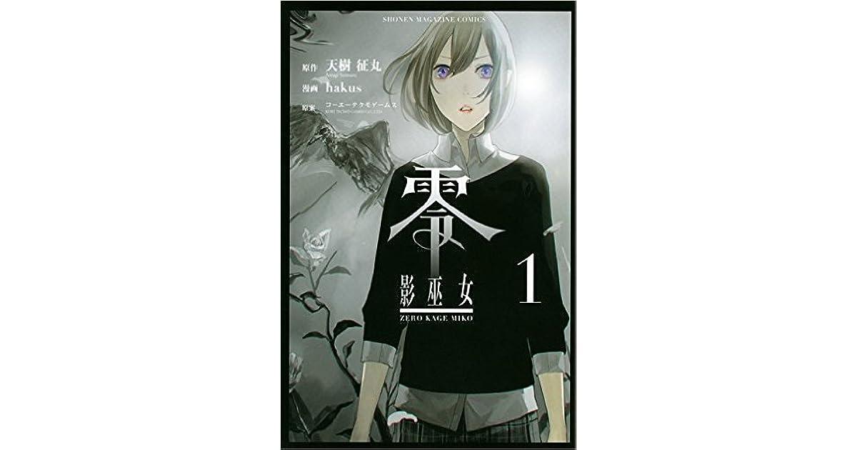 Fatal Frame: Shadow Priestess; Rei - Kage Miko Vol 1 by Amagi Seimaru