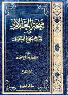 كتاب فتح العلام شرح بلوغ المرام pdf