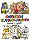 Сказки К. Чуковского