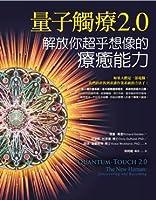 量子觸療2.0: 解放你超乎想像的療癒能力