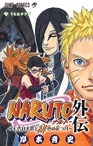 NARUTO―ナルト― 外伝 〜七代目火影と緋色の花つ月〜 [Naruto Gaiden: Nanadaime Hokage to Akairo no Hanatsuzuki] [Naruto Side Story: The Seventh Hokage and the Scarlet Spring Month]