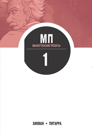 The Manhattan Projects, Vol  1: Science  Bad  by Jonathan