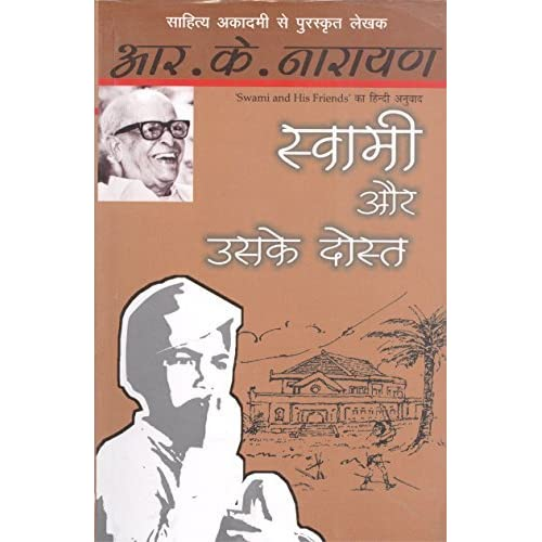 book review of attila rk narayan In attila by rk narayan we have the theme of trust, faith, loyalty, persuasion and luck taken from his malgudi days collection the story is narrated in the first.