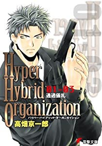 Hyper Hybrid Organization 01-03 通過儀礼<Hyper Hybrid Organization>