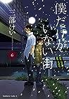 僕だけがいない街 6 [Boku dake ga Inai Machi 6]