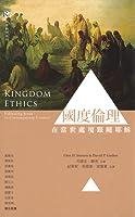 國度倫理:在當世處境跟隨耶穌
