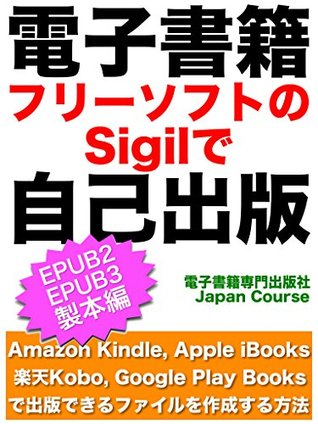 eBook Self Publishing with Free Software Sigil for EPUB2 and 3: How to edit eBook file for Rakuten Kobo - Amazon Kindle - Apple iBooks - Google Play Books (Success with eBook)