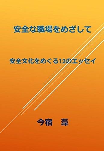 Anzen na Syokuba wo Mezashite: Anzen-Bunka wo Meguru 12 no Essei imajuku yoshi