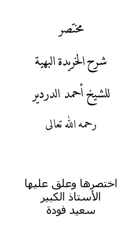 مختصر شرح الخريدة البهية