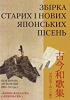 kokinshu a collection of poems ancient and modern by ki no tsurayuki eth151ethplusmnntilde150ntilde128ethordmethdeg ntilde129ntilde130ethdegntilde128ethcedilntilde133 ntilde150 ethfrac12ethfrac34ethsup2ethcedilntilde133 ntilde143ethiquestethfrac34ethfrac12ntilde129ntilde140ethordmethcedilntilde133 ethiquestntilde150ntilde129ethmicroethfrac12ntilde140 eth159ethfrac34ethmicrontilde130ethcedilntilde135ethfrac12ethdeg ethdegethfrac12ntilde130ethfrac34eth ethfrac34ethsup3ntilde150ntilde143 905 913 ntilde128ntilde128