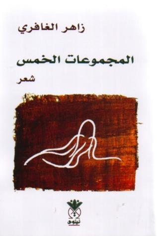 تحميل كتاب المجموعات الخمس pdf