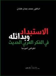 تحميل كتاب سورية الدولة المتوحشة pdf