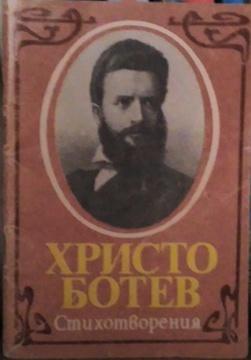 Христо Ботев, Стихотворения
