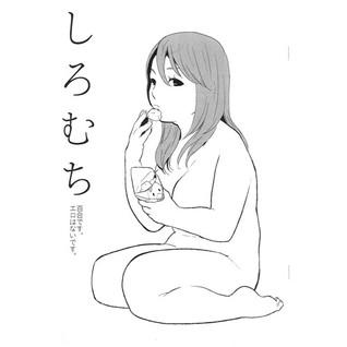 しろむち by 天野しゅにんた