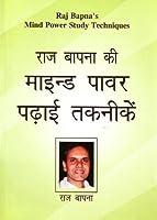 Raj Bapna's Mind Power Study Techniques (Hindi) (Topper's Mind Power Exam Success Secrets)