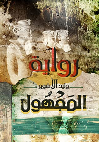 f8114427a Mohammed Arabey's 'read' books on Goodreads (529 books)