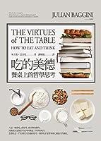 吃的美德 餐桌上的哲學思考