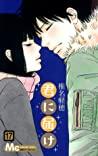 君に届け 17 (Kimi ni Todoke: From Me to You, #17)