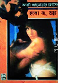 Image result for হলো না রত্না! পিডিএফ