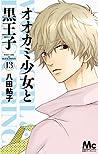 オオカミ少女と黒王子 13 [Ookami Shoujo to Kuro Ouji 13] (Wolf Girl and Black Prince, #13)