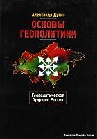 Основы геополитики. Геополитическое будущее России