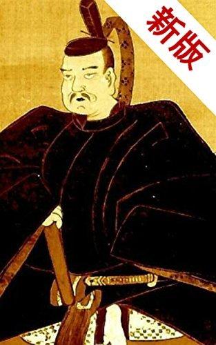平の将門 新版 (Annotated) 吉川 英治