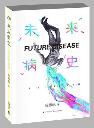 Future Disease未来病史