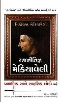 Rajnitigya Machiavelli (Gujarati Translation of Machiavelli for Moral People)
