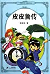 Stories about Pi Pilu (Chinese Edition)皮皮鲁传