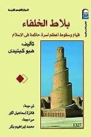 بلاط الخلفاء : قيام وسقوط أعظم أسرة حاكمة في الإسلام