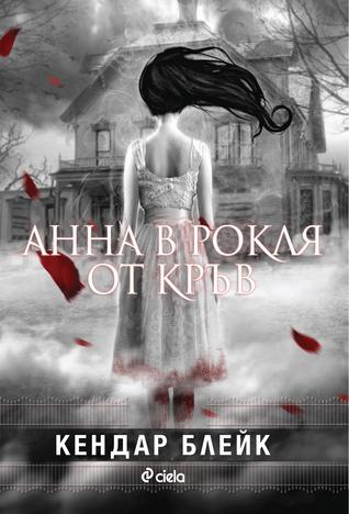 Анна в рокля от кръв by Kendare Blake