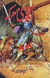 Akhri Marka / آخری معرکہ