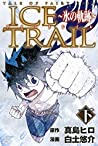 アイストレイル ~氷の軌跡~ 下 [Teiru obu Fearī Teiru - Aisu Toreiru 2] (Tale of Fairy Tail: Ice Trail, #2)